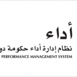 Managing public sector performance in the UAE – ADAA 2.0