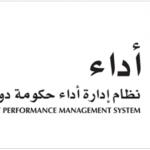 Managing public sector performance in the UAE – ADAA 2.0